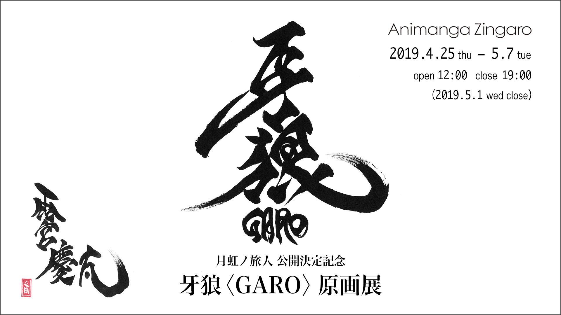 【東京】牙狼〈GARO〉原画展:2019年4月25日(木)~5月7日(火)