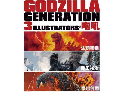 【名古屋】GODZILLA GENERATION 生賴範義・開田裕治・西川伸司 3ILLUSTRATORS' 咆吼