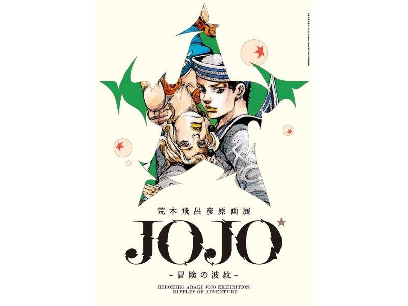 【長崎】荒木飛呂彦原画展 JOJO 冒険の波紋:2020年1月25日(土)~3月29日(日)