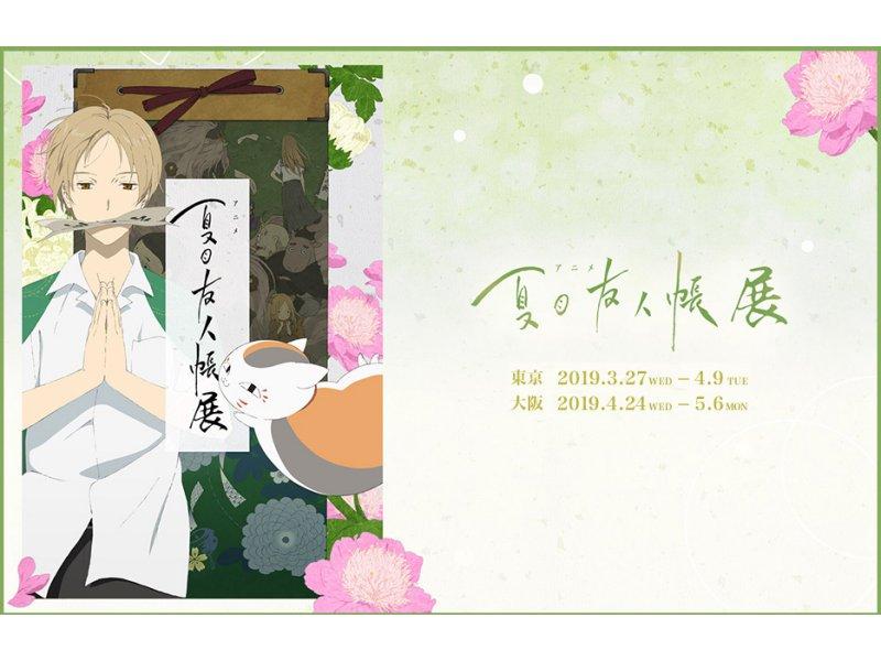 【大阪】アニメ夏目友人帳展:2019年4月24日(水)~5月6日(月・振休)