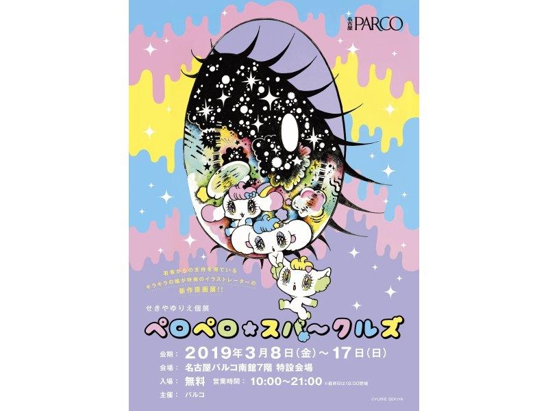 【名古屋】せきやゆりえ個展ペロペロ★スパ〜クルズ:2019年3月8日(金)~3月17日(日)