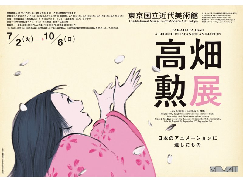 【東京】高畑勲展―日本のアニメーションに遺したもの Takahata Isao: A Legend in Japanese Animation:2019年7月2日(火)~10月6日(日)