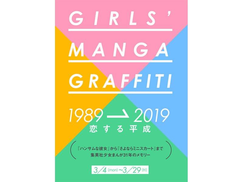 【東京】集英社ギャラリー GIRLS' MANGA GRAFFITI 1989→2019 恋する平成:2019年3月4日(月)~3月29日(金)