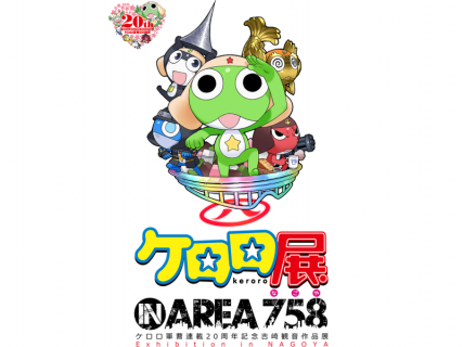 【愛知県】ケロロ展 IN AREA 758:2019年3月30日(土)~4月14日(日)