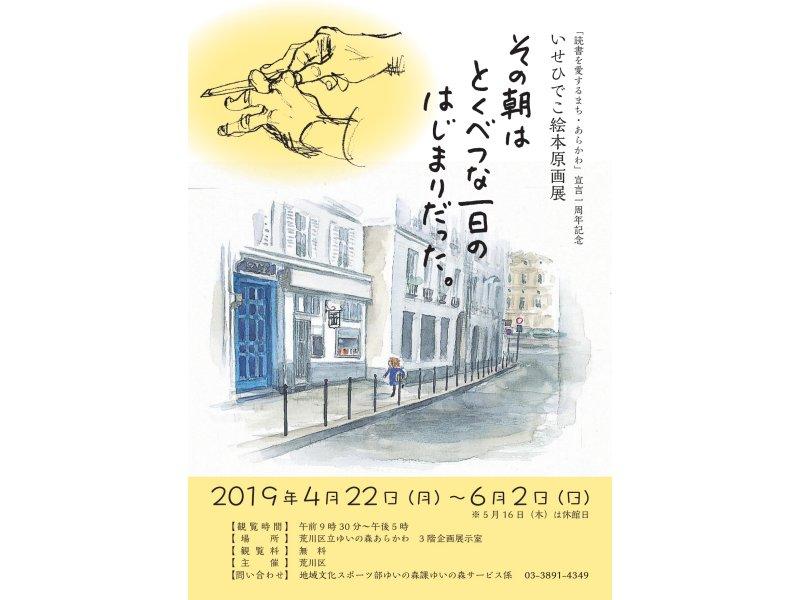 【東京】ゆいの森あらかわ いせひでこ絵本原画展:2019年4月22日(月)~6月2日(日)