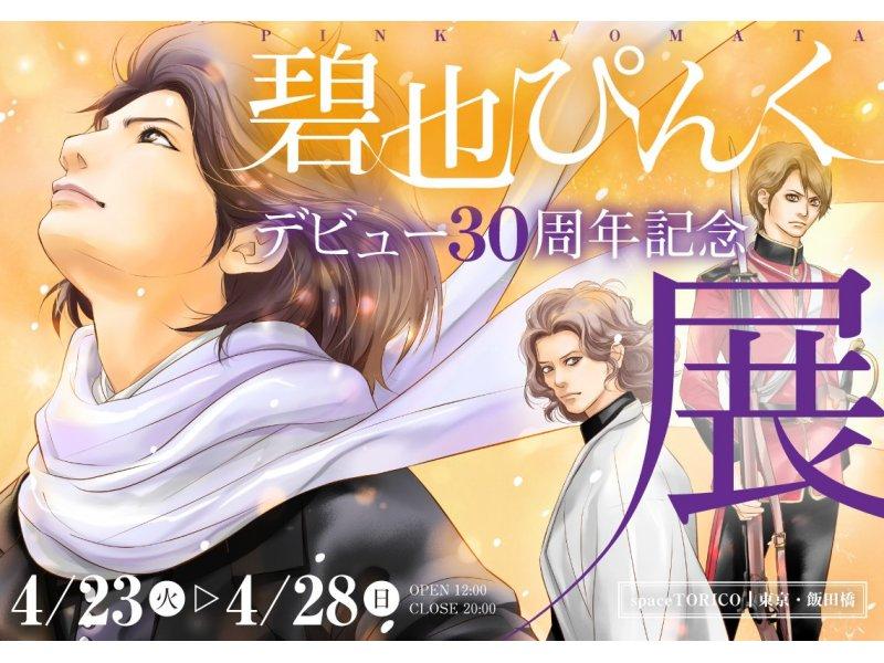 【東京】碧也ぴんくデビュー30周年記念展:2019年4月23日(火)~4月28日(日)