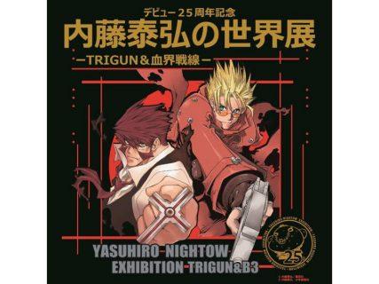 デビュー25周年記念 内藤泰弘の世界展‐TRIGUN&血界戦線‐