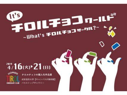 【滋賀】It's チロルチョコワールド 〜what's チロルチョコサークル?〜:2019年4月16日(火)~4月21日(日)