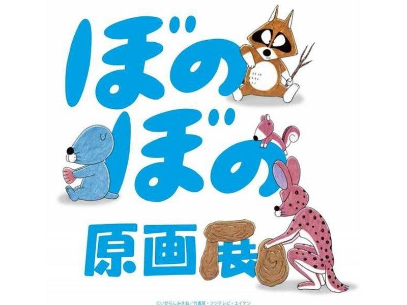 【福島】ぼのぼの原画展:2019年7月13日(土)~9月16日(月・祝)