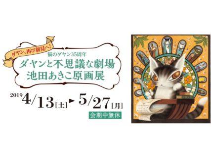 -ダヤンと不思議な劇場-池田あきこ原画展