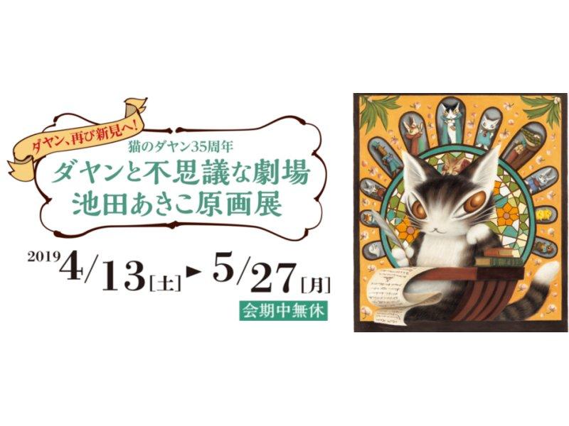 【岡山】-ダヤンと不思議な劇場-池田あきこ原画展:2019年4月13日(土)~5月27日(月)