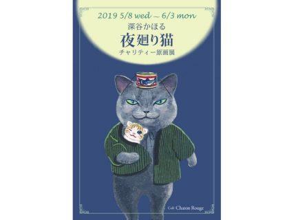 深谷かほる 『夜廻り猫』チャリティー原画展