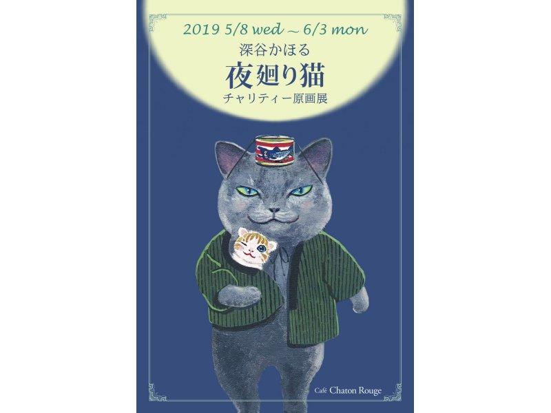 【名古屋】深谷かほる 『夜廻り猫』チャリティー原画展:2019年5月8日(水)~6月3日(月)