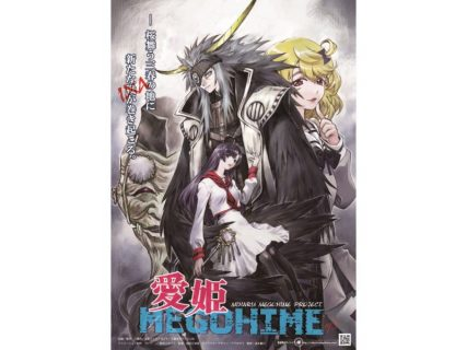 【福島】『愛姫 MEGOHIME』展示:2019年4月13日(土)~5月26日(日)