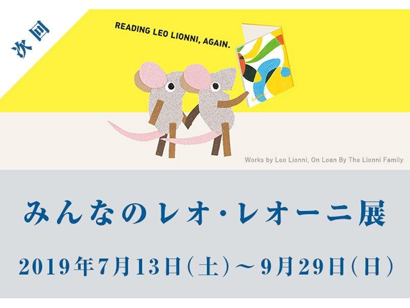 【東京】みんなのレオ・レオーニ展:2019年7月13日(土)~9月29日(日)