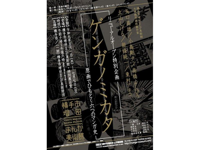 【秋田】ゲンガノミカタ:2019年5月1日(水)~7月7日(日)