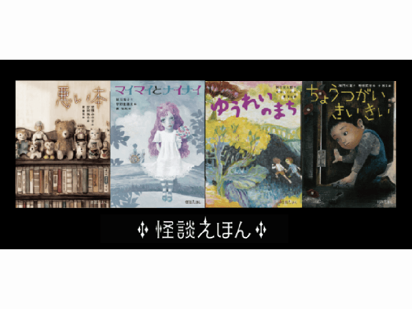 【福島】怪談えほん原画展:2019年6月1日(土)~6月16日(日)