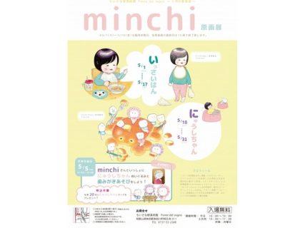 【和歌山】minchiさんの絵本『いっさいはん』『にゅうしちゃん』原画展:2019年5月1日(水)~5月31日(金)