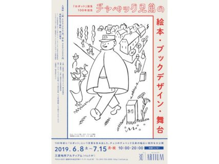 【福岡】「ロボット」誕生100年記念 チャペック兄弟の絵本・ブックデザイン・舞台:2019年6月8日(土)~7月15日(月)