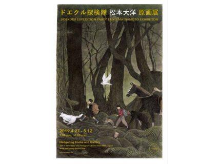 ドエクル探検隊 松本大洋 原画展