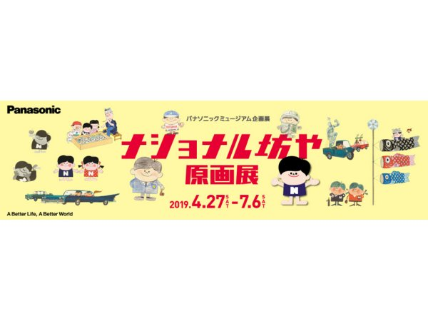 【大阪】ナショナル坊や原画展:2019年4月27日(土)~7月6日(土)