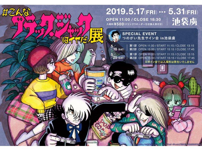 【東京】#こんなブラック・ジャックはイヤだ展:2019年5月17日(金) ~ 5月31日(金)
