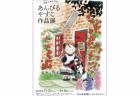 【東京】アナザーサイドオブテヅカ:2019年7月12日(金)~7月31日(水)