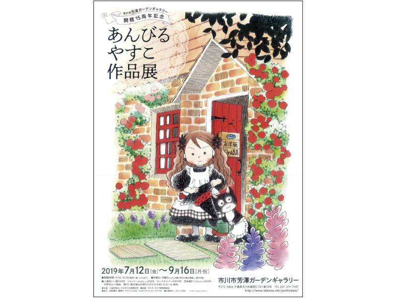 【千葉】あんびるやすこ作品展:2019年7月12日(金)~9月16日(月・祝)