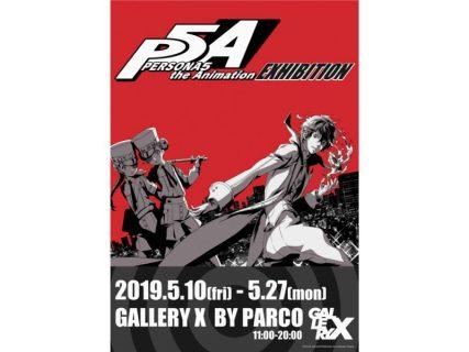 【東京】PERSONA5 the Animation EXHIBITION:2019年5月10日(金)~5月27日(月)