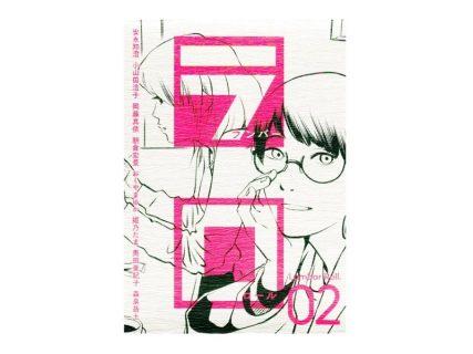 【東京】「ランバーロール」2号刊行記念原画展:2019年5月13日(月)~5月26日(日)
