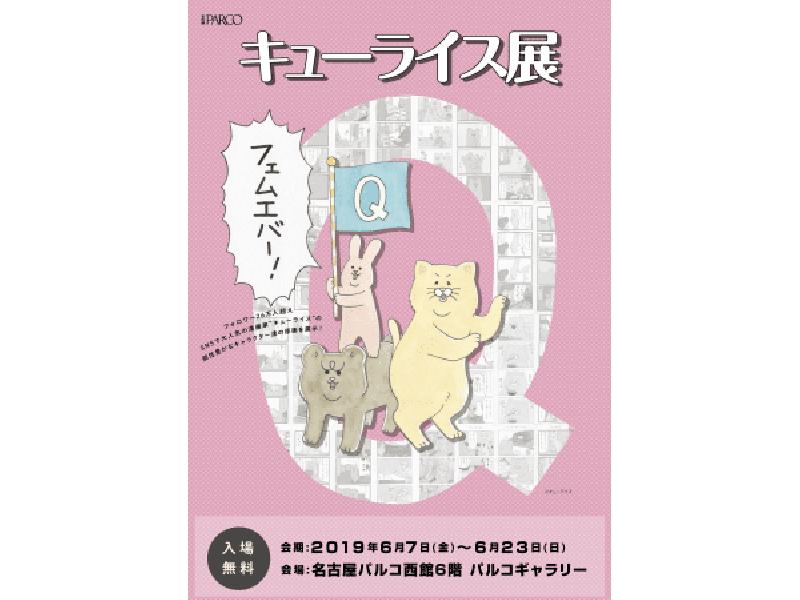 【名古屋】キューライス展 ~名古屋パルコ フェムエバー~:2019年6月7日(金)~6月23日(日)