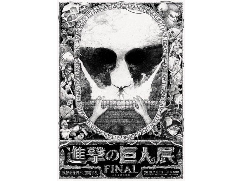【大阪】進撃の巨人展 final:2019年9月21日(土)~12月1日(日)