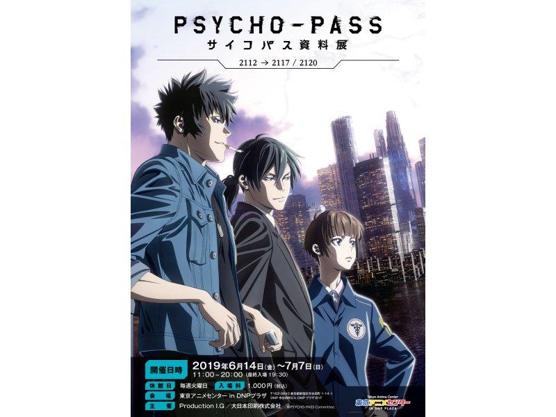 【東京】PSYCHO-PASS サイコパス資料展 2112→2117 / 2120:2019年6月14日(金)~7月7日(日)