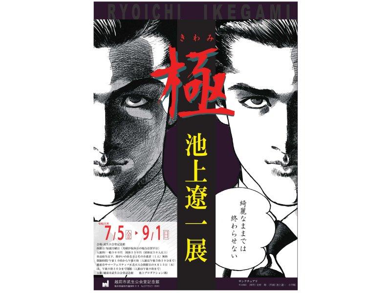 【福井】極 池上遼一展:2019年7月5日(金)~9月1日(日)