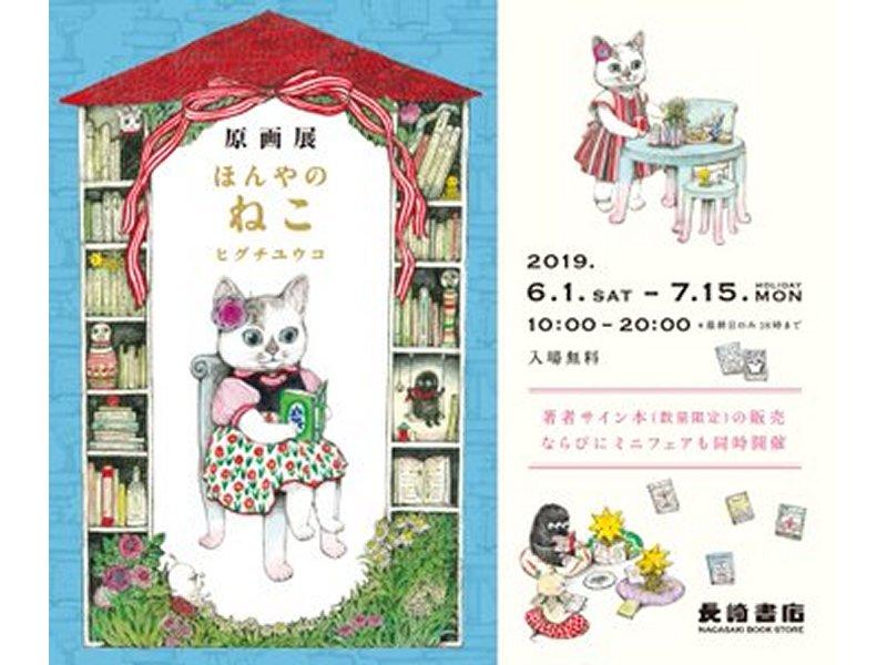 【熊本】ヒグチユウコ原画展『ほんやのねこ』:2019年6月1日(土)~7月15日(月)