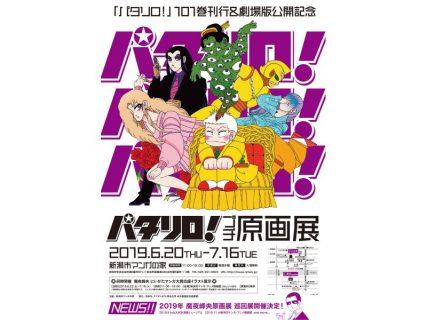 【新潟】パタリロ!プチ原画展:2019年6月20日(木)〜7月16日(火)