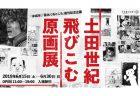 【東京】『トヤのひっこし』原画展:2019年6月19日(水)~7月28日(日)