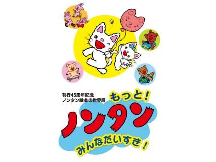 【神奈川】ノンタン絵本の世界展:2019年8月7日(水)~8月19日(月)