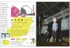 「絵本原画ニャー! 猫が歩く絵本の世界」展