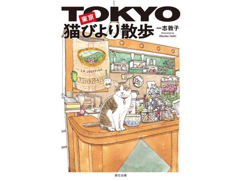 【名古屋】Café Chaton Rouge 「一志敦子 『東京猫びより散歩』 原画展」 :2019年6月5日(水)~7月1日(月)