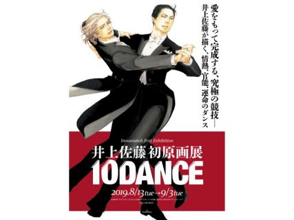 井上佐藤初原画展「10DANCE」