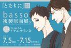 【東京】日野日出志のトラウマ博覧会:2019年7月3日(水)~7月16日(火)