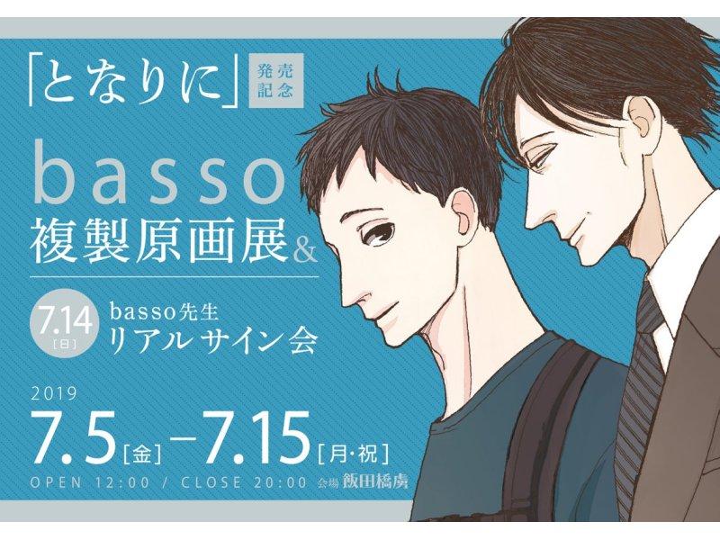 【東京】basso先生「となりに」発売記念 複製原画展&サイン会:2019年7月5日(金)~7月15日(月・祝)