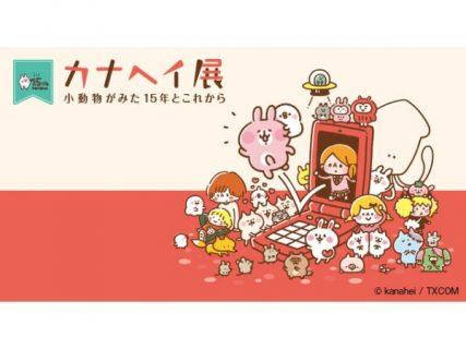 【東京】カナヘイ展 小動物がみた15年とこれから