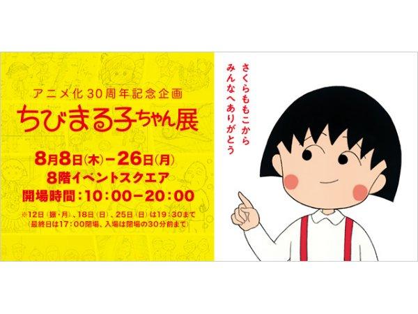 【東京】アニメ化30周年記念企画 ちびまる子ちゃん展:2019年8月8日(木)~8月26日(月)