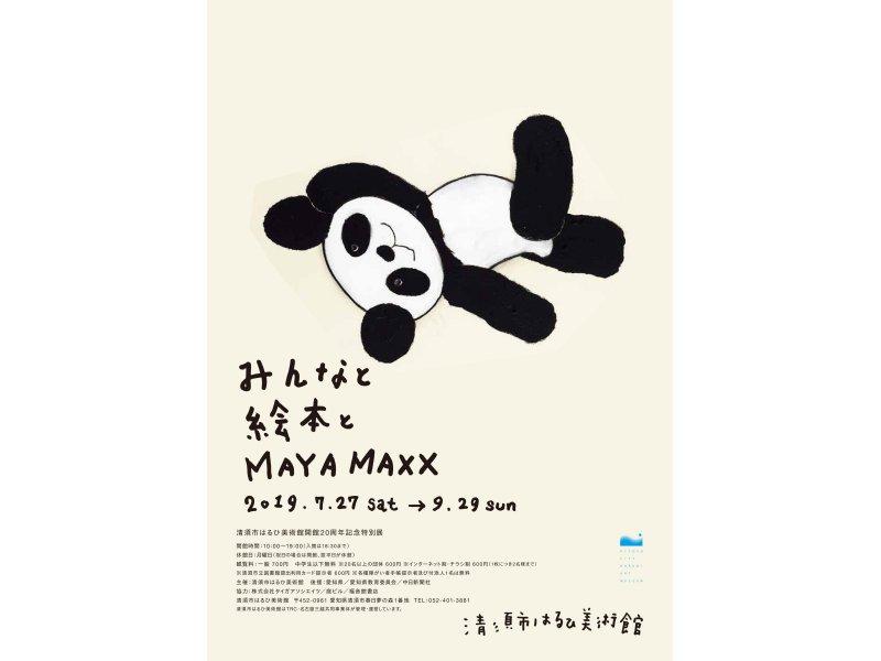 【愛知】清須市はるひ美術館開館20周年記念特別展「みんなと絵本とMAYA MAXX」:2019年7月27日(土)~9月29日(日)