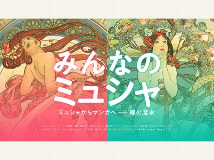 【東京】みんなのミュシャ ミュシャからマンガへ――線の魔術:2019年7月13日(土)~9月29日(日)