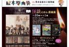 絵本原画展vol.1 『怪談えほん原画展』