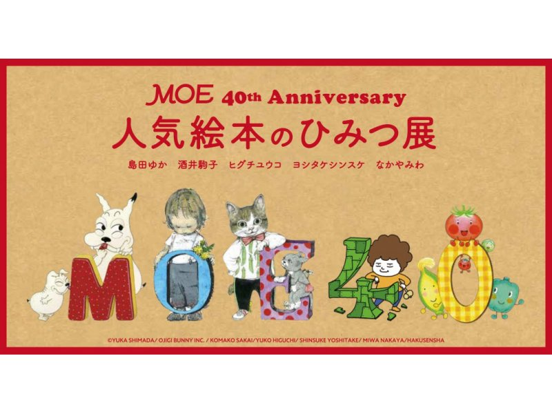 【新潟】MOE 40th Anniversary 人気絵本のひみつ展:2019年7月13日(土) ~9月23日(月)