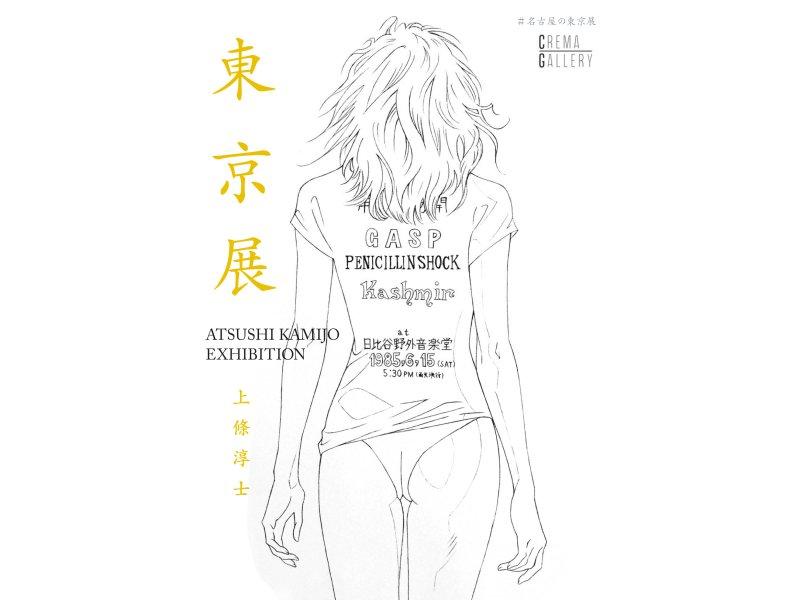 【名古屋】上條淳士 EXHIBITION(作品集「東京」の原画展):2019年7月9日(火) ~ 7月14日(日)